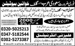 ali zai international rawalpindi is looking beauty parlour staff for the positions of beautician for saudi arabia and other gulf countries beautician jobs