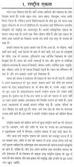 essay national unity essay on the ldquo national unity rdquo in hindi essay essay national unity compucenter cospeech on national unity in hindi