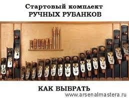 Стартовый комплект ручных <b>рубанков</b> - как выбрать и купить в ...