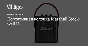 портативная колонка marshall stockwell ii burgundy