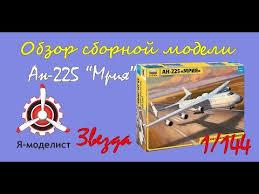 """Обзор <b>модели</b> самолета """"Ан-225 Мрия"""" фирмы """"<b>Звезда</b>"""" в 1/144 ..."""