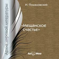 Николай Помяловский, Аудиокнига <b>Мещанское счастье</b> ...