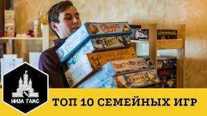 Топ-10 лучших <b>СЕМЕЙНЫХ настольных игр</b> - YouTube