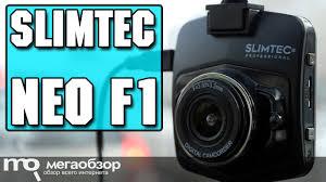 <b>Slimtec Neo F1</b> обзор <b>видеорегистратора</b> - YouTube