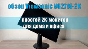 Обзор <b>монитора Viewsonic VG2719-2K</b> - YouTube