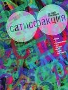 Лучшие книги Евгения <b>Гришковца</b>