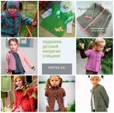 Детские <b>кардиганы для девочки</b> спицами, 16 описаний и схемы ...