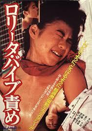 Lolita Vibrator Torture / Lolita vib-zeme (1987)