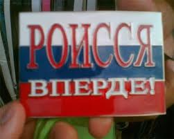 Путин озаботился созданием национальной платежной системы - аналога американских Visa и MasterСard - Цензор.НЕТ 8684