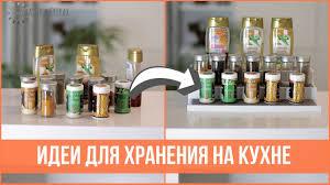 12 лучших <b>ОРГАНАЙЗЕРОВ</b> для ХРАНЕНИЯ НА <b>КУХНЕ</b> | 25 ...