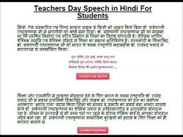essay on teachers day in hindi wikipedia   essay school farewell poetry in hindi quotes for college