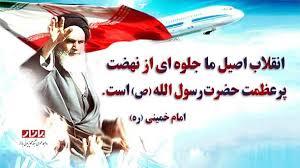 نتیجه تصویری برای دهه فجر مبارک