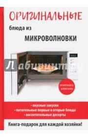 """Книга: """"<b>Оригинальные</b> блюда из микроволновки"""" - <b>Дарья</b> ..."""