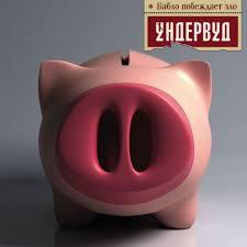 <b>ОБЛОЖКА</b>: Бабло Побеждает Зло - Фото - УНДЕРВУД - Звуки.Ру