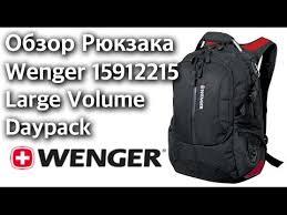 "Обзор <b>рюкзака</b> Wenger ""<b>Large Volume Daypack</b>"" 15912215 ..."