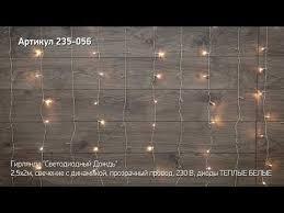 <b>ДОЖДЬ</b> 2,5x2м, прозрачный провод, <b>LED</b> ТЕПЛО-БЕЛЫЕ