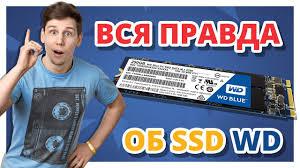 ПЛЮСЫ и МИНУСЫ <b>SSD</b> от <b>Western Digital</b> - YouTube