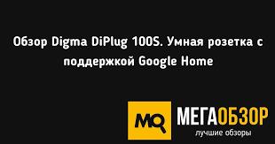 Обзор <b>Digma</b> DiPlug 100S. <b>Умная розетка</b> с поддержкой Google ...