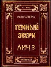 Иван <b>Суббота</b> - <b>Темный Эвери</b>. Лич-3 » MYBRARY: Электронная ...