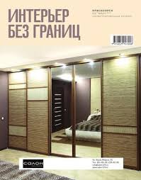 Интерьер без границ. Красноярск. № 03 (73), февраль 2013 года ...