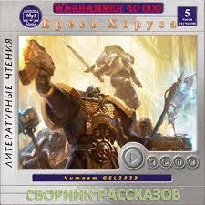 Warhammer 40000. Ересь Хоруса. Рассказы - слушать онлайн ...