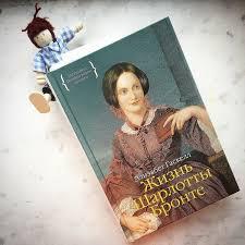 """<b>Жизнь Шарлотты</b> Бронте"" <b>Элизабет Гаскелл</b> в переводе А ..."