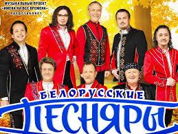 Купить билет на концерт <b>Белорусские песняры</b>- <b>Легендарные</b> ...