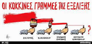Αποτέλεσμα εικόνας για Ο ΣΥΡΙΖΑ προδοτεσ