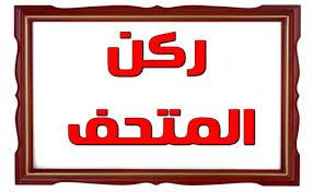 _الإحتفالية العاشرة- images?q=tbn:ANd9GcQ