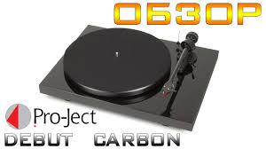 Обзор <b>проигрывателя Pro</b>-<b>Ject</b> Debut Carbon - YouTube