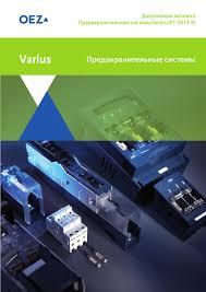 OEZ Varius: обновления линеек 2014 (P1-2014) by Elsnab Ooo ...