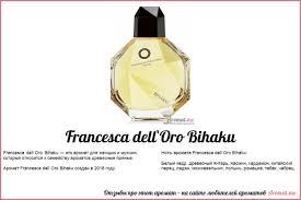 Отзывы про духи <b>Francesca dell</b>`<b>Oro Bihaku</b> — аромат для ...
