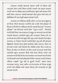 swachata abhiyan essay in gujaratiswachata abhiyan essay in gujarati one day