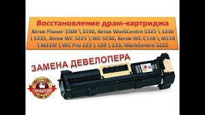 #92 Замена девелопера <b>Xerox WC</b> 5325  5330  5335  <b>5222</b> ...
