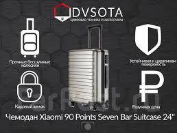 "<b>Чемодан Xiaomi 90</b> Points Seven Bar Suitcase 24"" Gray. Оригинал ..."