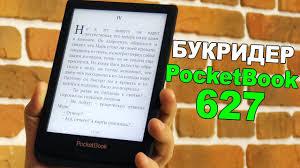 Обзор <b>электронной книги PocketBook 627</b> - YouTube