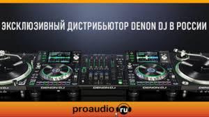 Proaudio Systems стала эксклюзивным дистрибьютором <b>DENON</b> ...