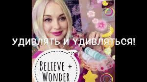 Believe + Wonder! New body mist mary KAY! Новая <b>парфюмерная</b> ...