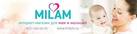 www.Milam.ru интернет магазин детских товаров | ВКонтакте