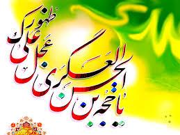 Image result for حجت بن الحسن العسكري
