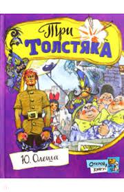 """Книга: """"Открой книгу! <b>Три</b> толстяка"""" - <b>Юрий Олеша</b>. Купить книгу ..."""