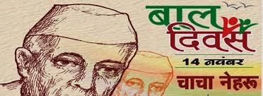 Image result for 14 november bal diwas