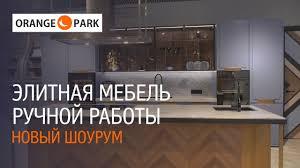 Orange Park - <b>элитная мебель</b> ручной работы. Новый шоурум ...