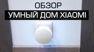 <b>Умный дом Xiaomi</b>. Как все работает? Настройка и опыт ...