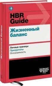 <b>HBR Guide</b>. <b>Жизненный баланс</b> - Коллектив авторов: купить ...