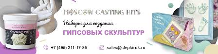 <b>Moscow Casting</b> Kits | Слепки рук | Ручек | Ножек | ВКонтакте