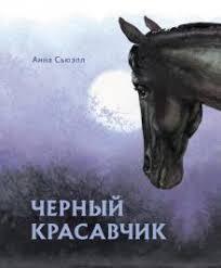 """<b>Книга</b>: """"Черный красавчик"""" - Анна Сьюэлл. Купить книгу, читать ..."""