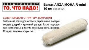 <b>Валик ANZA MOHAIR</b>-mini 10см - валик малярный для краски ...