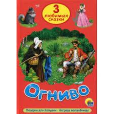 Купить 3 Любимых Сказки (<b>Проф Пресс</b>) (м/ф) (тв) Огниво ...