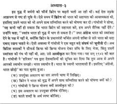 deforestation essay in hindi pdf jan lokpal bill hindi essay hd image of jan lokpal bill hindi essay